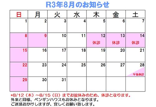 R3年8月カレンダー.png