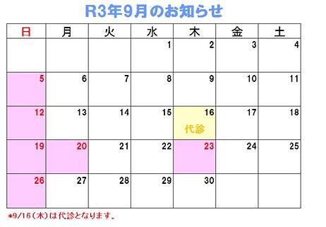 R3年9月カレンダー_edited.jpg