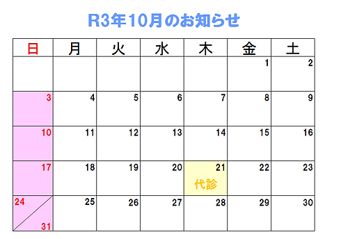 R3年10月カレンダー.png