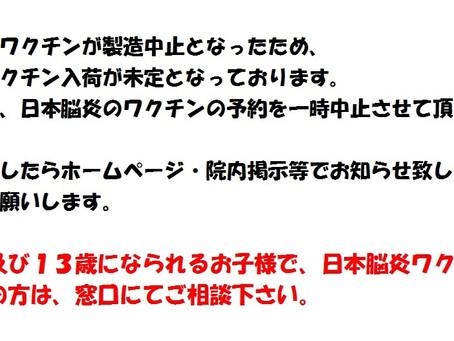 日本脳炎ワクチンについて