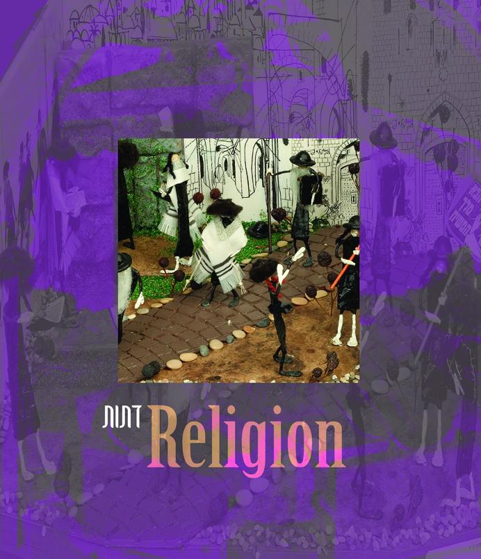 religions דתןת