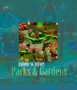 parks פארקים