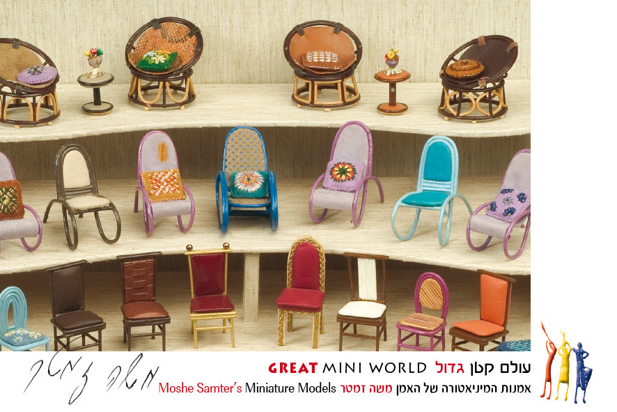 Chairs כסאות