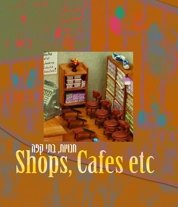 shops חנויות