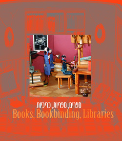 books ספרים