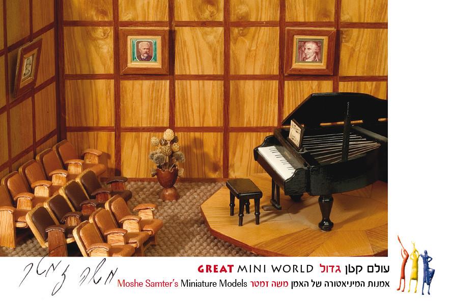 Music Hall אולם מוזיקה