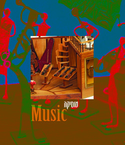 music מוזיקה