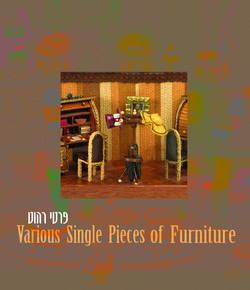 furnitures רהיטים