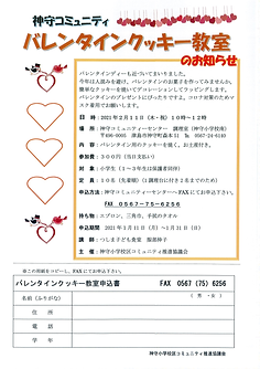 お菓子教室1217.tif