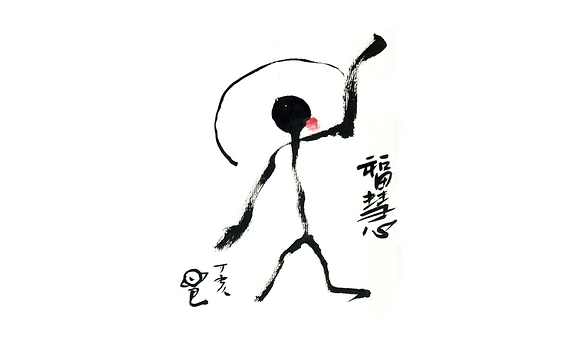 關於元門-列表-題字因緣.png