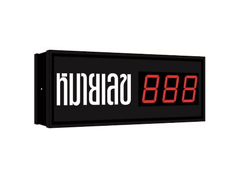 เครื่องเรียกคิว (ป้ายคิว) Service Number - Standard
