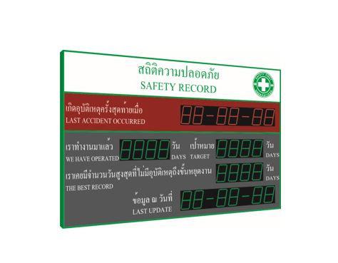 ป้ายแสดงสถิติความปลอดภัย