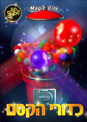 כדורי הקסם