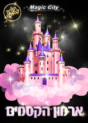 ארמון הקסמים
