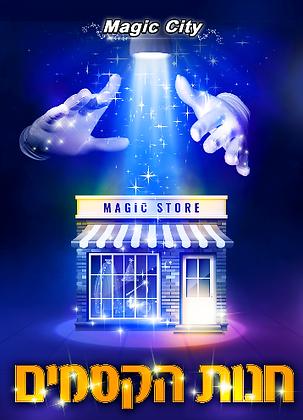 חנות הקסמים