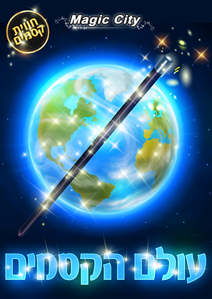 עולם הקסמים