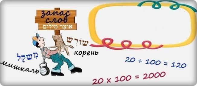 мишкали в иврите