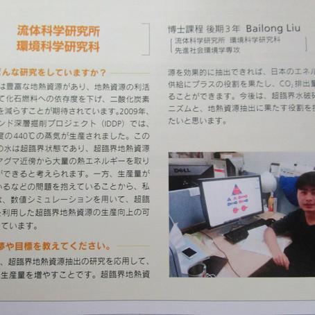 当研究室ポスドクLiuさんが東北大学環境報告書に取り上げられました!