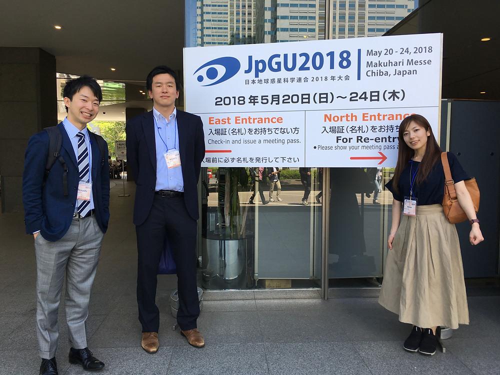 JpGU2018に行ってきました!