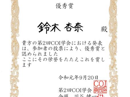 第二回COI学会で受賞