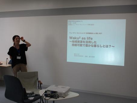フューチャーセッションズ未来勉強会in東北 #1