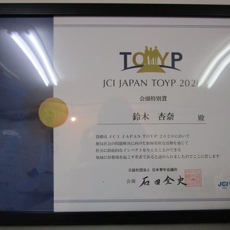 JCI JAPAN TOYP 2020 会頭特別賞受賞!