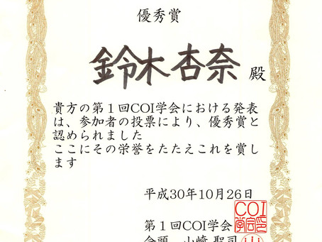 第一回COI学会で受賞
