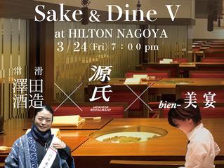 Sake&Dine Ⅴ Hilton 源氏 3.24