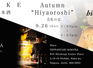 "Autumn Sake ""Hiyaoroshi"" Party ご案内"