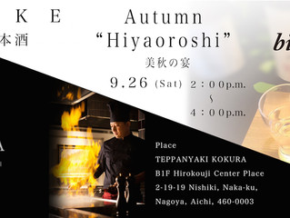 "Autumn Sake ""Hiyaoroshi"" Party ご案内"