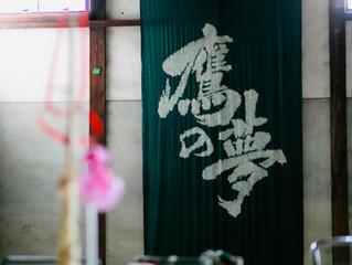 Sake&Dine at Hilton 源氏「山盛酒造」