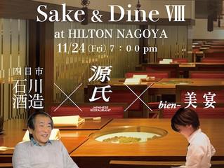 Sake&DineⅧ at Hilton 源氏 11.24