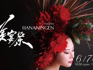 HANANINGEN × bien-美宴