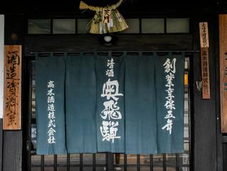 <延期>Sake&Dine at Hilton 源氏「奥飛騨酒造」