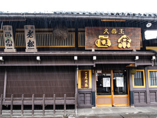 Sake&Dine at Hilton 源氏 3.29