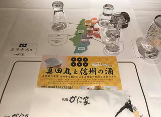 真田丸と信州の酒