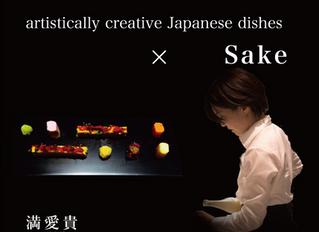 ご案内 Sake Nouveau Party 2016