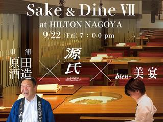 Sake&DineⅦ at Hilton 源氏 9.22