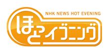 NHKほっとイブニング中継 ありがとうございました