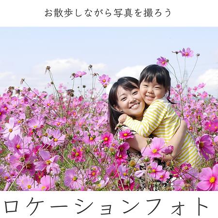 大阪│北摂│吹田│家族写真・撮影