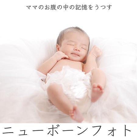 大阪│北摂│吹田│ニューボーン・新生児フォト