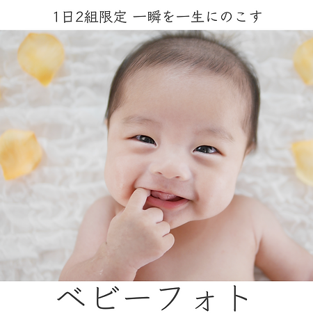 大阪│北摂│吹田 ベビーフォトスタジオ