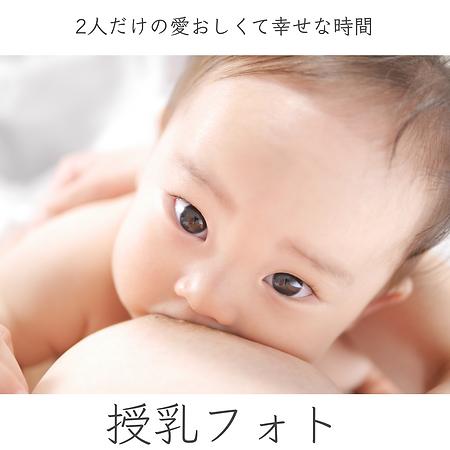 大阪│北摂│吹田│授乳フォト