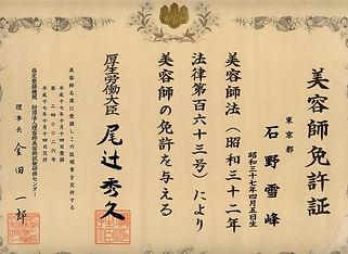 日本美发执照.JPG