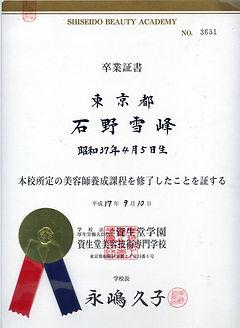 姿生堂美发学校毕业证.JPG