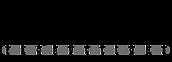 logo spilia génériques typo noire.png