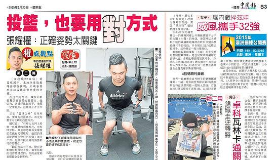 CHINA PRESS_ARTICLE 2.jpg