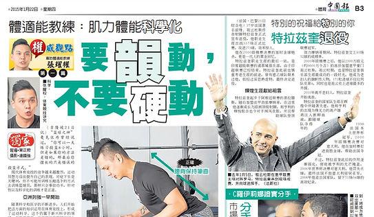 CHINA PRESS_ARTICLE 1.jpg