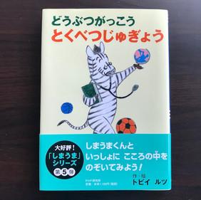 『どうぶつがっこう とくべつじゅぎょう』 2017年初版 PHP研究所  Doubustu Gakkou Tokubetsu Jyugyou  published 2017 by PHP Institutes.Inc.   『どうぶつがっこう』に続く、動物が先生の学校を舞台にしたお話。言葉のもつ力とその大切さについて学んでいきます。