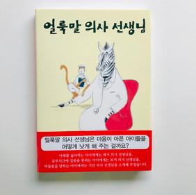 『どうぶつびょういん』 韓国語版   OpenKid Publishing
